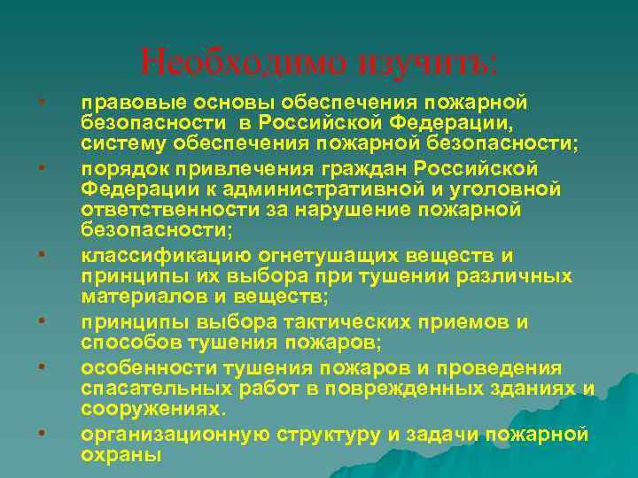 Необходимо изучить:  •  правовые основы обеспечения пожарной безопасности в Российской
