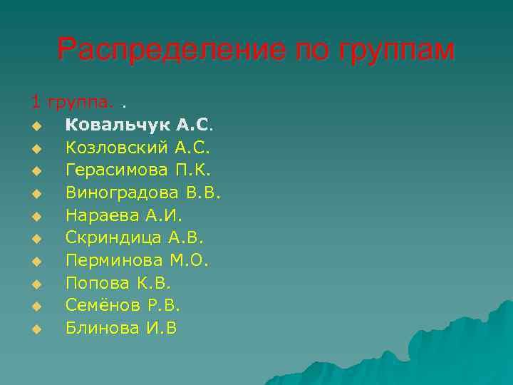 Распределение по группам 1 группа. . u  Ковальчук А. С. u
