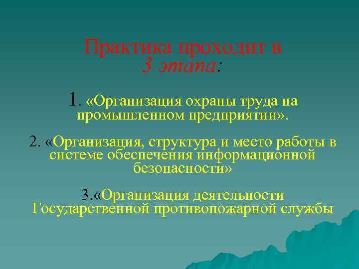 Практика проходит в   3 этапа:  1.  «Организация охраны