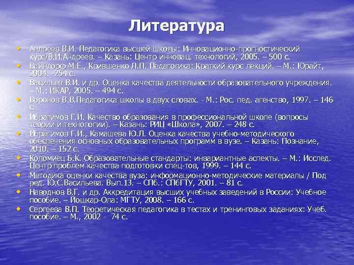 Литература • Андреев В. И. Педагогика высшей школы: Инновационно-прогностический