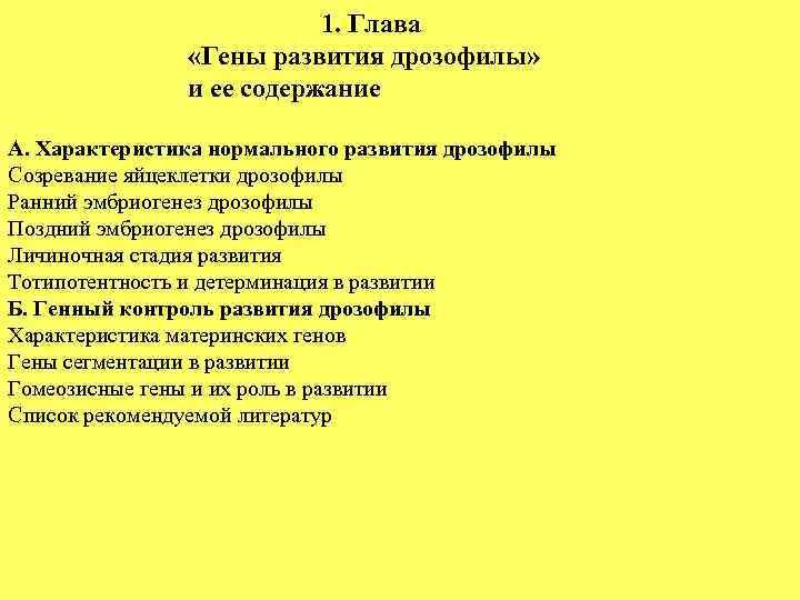 1. Глава     «Гены развития дрозофилы»