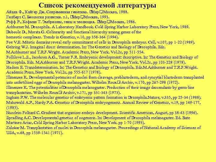 Список рекомендуемой литературы Айала Ф. , Кайгер Дж. Современная генетика.