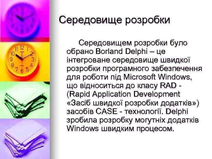 Середовище розробки Середовищем розробки було обрано Borland Delphi – це інтегроване середовище швидкої розробки