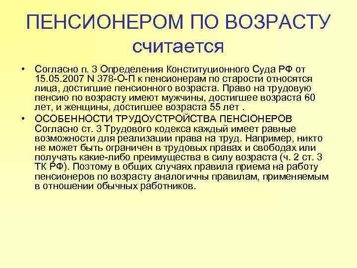 ПЕНСИОНЕРОМ ПО ВОЗРАСТУ  считается • Согласно п. 3 Определения Конституционного Суда РФ от