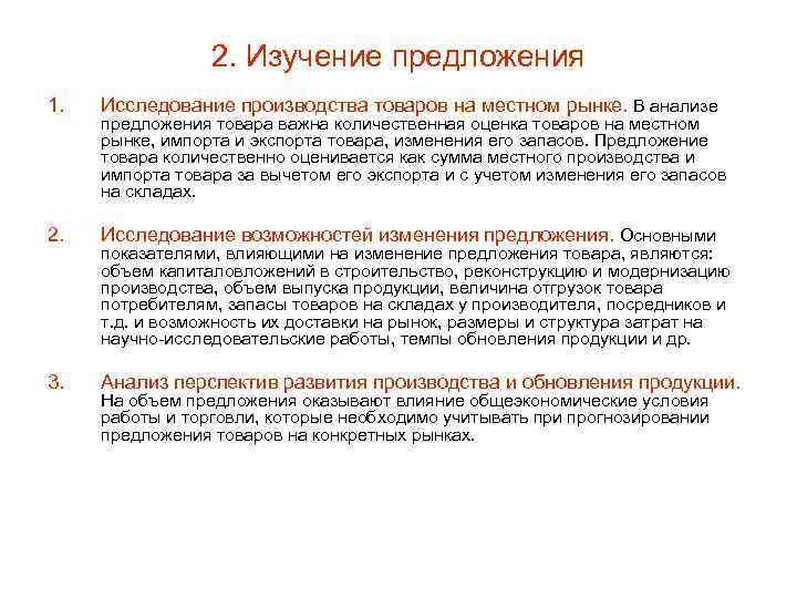 2. Изучение предложения 1.  Исследование производства товаров на местном рынке.