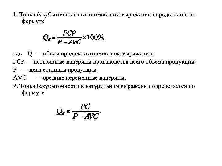 1. Точка безубыточности в стоимостном выражении определяется по формуле где Q — объем продаж