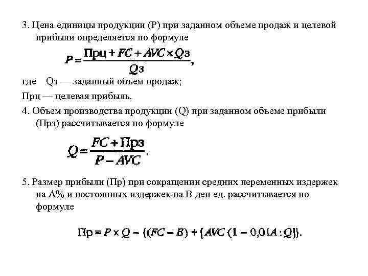 3. Цена единицы продукции (Р) при заданном объеме продаж и целевой  прибыли определяется