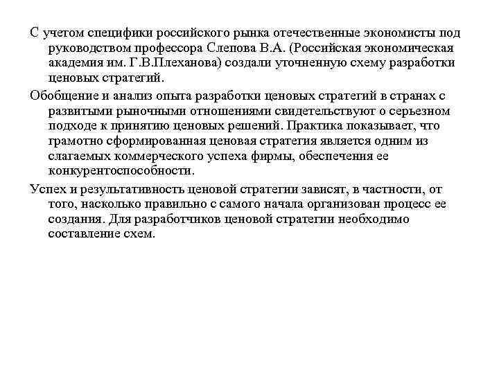 С учетом специфики российского рынка отечественные экономисты под  руководством профессора Слепова В. А.