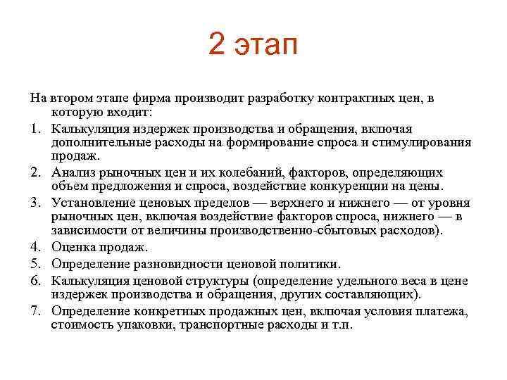 2 этап На втором этапе фирма производит разработку