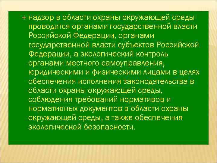 надзорв области охраны окружающей среды проводится органами государственной власти Российской Федерации, органами государственной