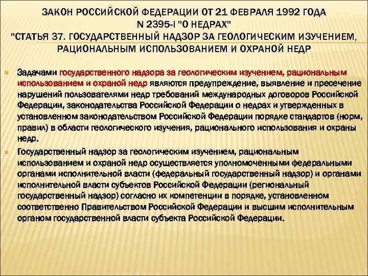 ЗАКОН РОССИЙСКОЙ ФЕДЕРАЦИИ ОТ 21 ФЕВРАЛЯ 1992 ГОДА