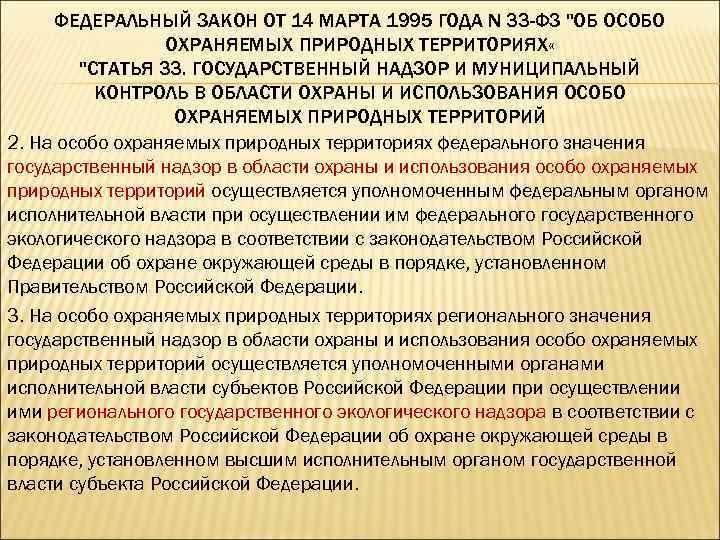 ФЕДЕРАЛЬНЫЙ ЗАКОН ОТ 14 МАРТА 1995 ГОДА N 33 -ФЗ