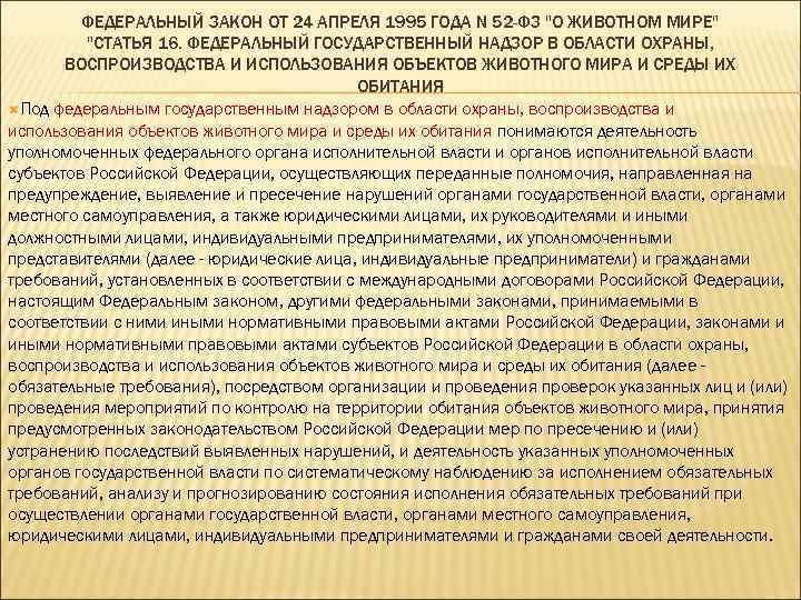ФЕДЕРАЛЬНЫЙ ЗАКОН ОТ 24 АПРЕЛЯ 1995 ГОДА N 52 -ФЗ