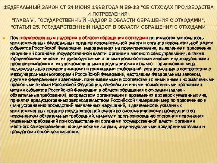 ФЕДЕРАЛЬНЫЙ ЗАКОН ОТ 24 ИЮНЯ 1998 ГОДА N 89 -ФЗ