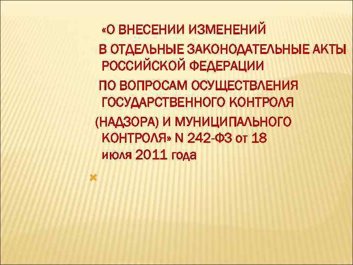 «О ВНЕСЕНИИ ИЗМЕНЕНИЙ В ОТДЕЛЬНЫЕ ЗАКОНОДАТЕЛЬНЫЕ АКТЫ РОССИЙСКОЙ ФЕДЕРАЦИИ ПО ВОПРОСАМ ОСУЩЕСТВЛЕНИЯ ГОСУДАРСТВЕННОГО