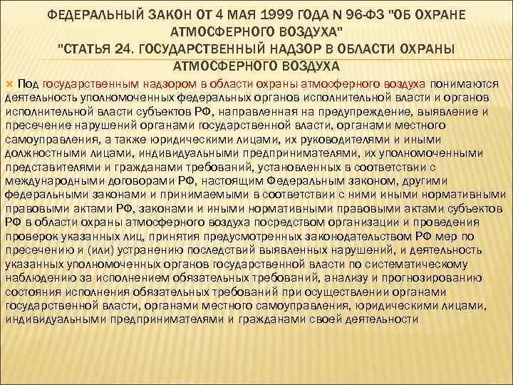 ФЕДЕРАЛЬНЫЙ ЗАКОН ОТ 4 МАЯ 1999 ГОДА N 96 -ФЗ