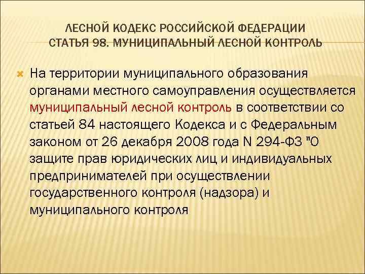 ЛЕСНОЙ КОДЕКС РОССИЙСКОЙ ФЕДЕРАЦИИ  СТАТЬЯ 98. МУНИЦИПАЛЬНЫЙ ЛЕСНОЙ КОНТРОЛЬ На