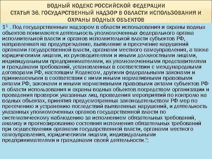 ВОДНЫЙ КОДЕКС РОССИЙСКОЙ ФЕДЕРАЦИИ СТАТЬЯ 36. ГОСУДАРСТВЕННЫЙ НАДЗОР В ОБЛАСТИ ИСПОЛЬЗОВАНИЯ