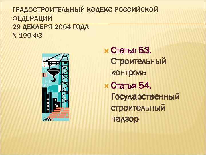 ГРАДОСТРОИТЕЛЬНЫЙ КОДЕКС РОССИЙСКОЙ ФЕДЕРАЦИИ 29 ДЕКАБРЯ 2004 ГОДА N 190 -ФЗ