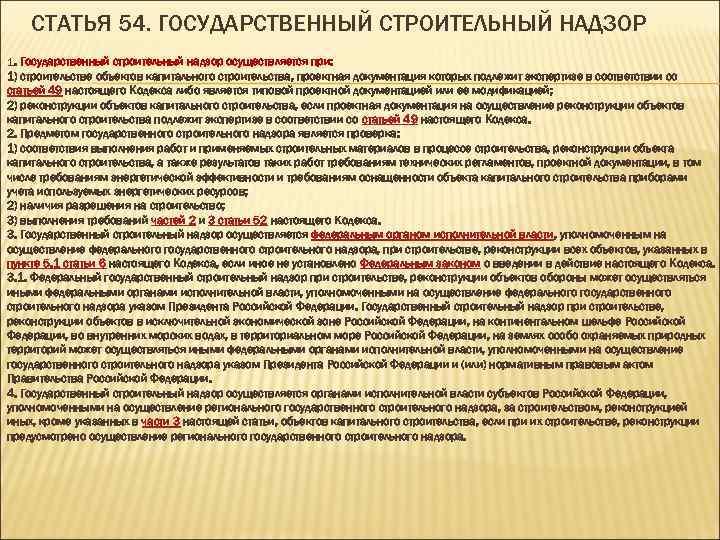 СТАТЬЯ 54. ГОСУДАРСТВЕННЫЙ СТРОИТЕЛЬНЫЙ НАДЗОР 1. Государственный строительный надзор осуществляется при: 1)