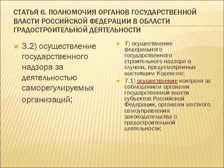 СТАТЬЯ 6. ПОЛНОМОЧИЯ ОРГАНОВ ГОСУДАРСТВЕННОЙ ВЛАСТИ РОССИЙСКОЙ ФЕДЕРАЦИИ В ОБЛАСТИ ГРАДОСТРОИТЕЛЬНОЙ ДЕЯТЕЛЬНОСТИ