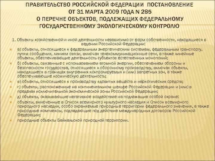 ПРАВИТЕЛЬСТВО РОССИЙСКОЙ ФЕДЕРАЦИИ ПОСТАНОВЛЕНИЕ     ОТ 31 МАРТА 2009