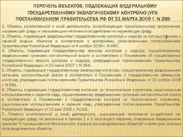 ПЕРЕЧЕНЬ ОБЪЕКТОВ, ПОДЛЕЖАЩИХ ФЕДЕРАЛЬНОМУ  ГОСУДАРСТВЕННОМУ ЭКОЛОГИЧЕСКОМУ КОНТРОЛЮ (УТВ.