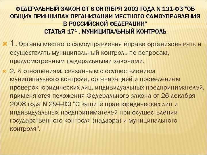 ФЕДЕРАЛЬНЫЙ ЗАКОН ОТ 6 ОКТЯБРЯ 2003 ГОДА N 131 -ФЗ