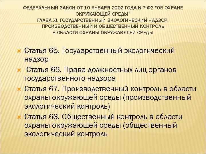 ФЕДЕРАЛЬНЫЙ ЗАКОН ОТ 10 ЯНВАРЯ 2002 ГОДА N 7 -ФЗ