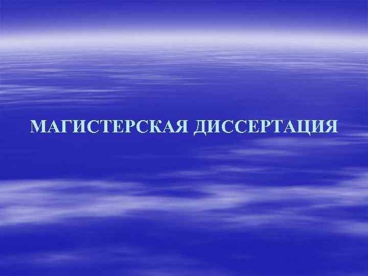 МАГИСТЕРСКАЯ ДИССЕРТАЦИЯ