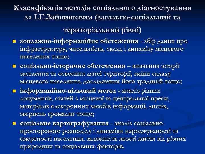 Класифікація методів соціального діагностування  за І. Г. Зайнишевим (загально-соціальний та