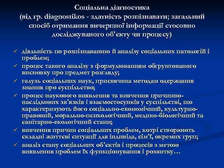 Соціальна діагностика (від гр. diagnostikos - здатність розпізнавати; загальний