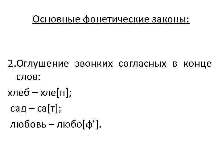 Основные фонетические законы:  2. Оглушение звонких согласных в конце
