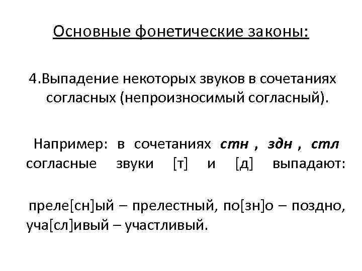 Основные фонетические законы:   4. Выпадение некоторых звуков в сочетаниях  согласных