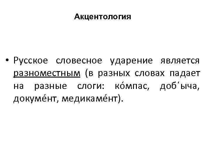Акцентология  • Русское словесное ударение является  разноместным (в разных