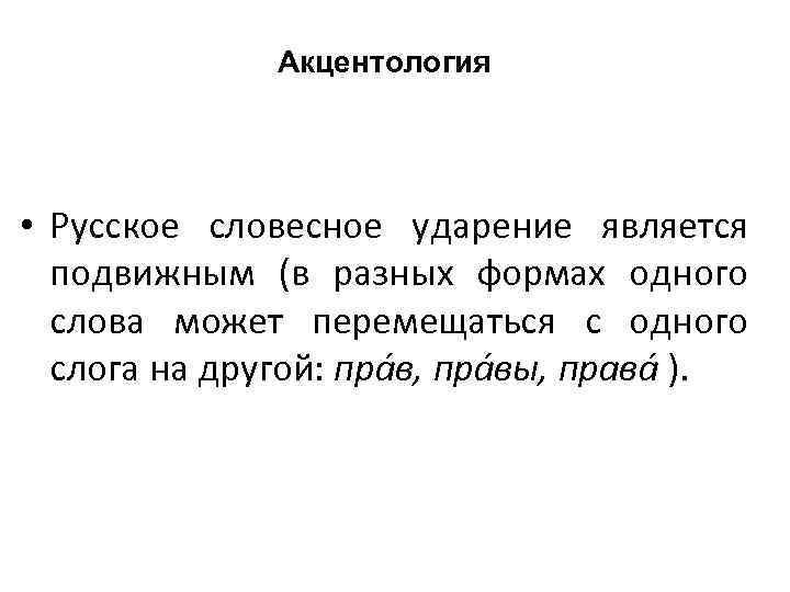 Акцентология  • Русское словесное ударение является  подвижным (в разных