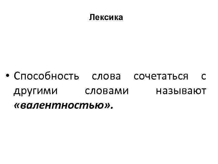 Лексика   • Способность слова сочетаться с  другими словами