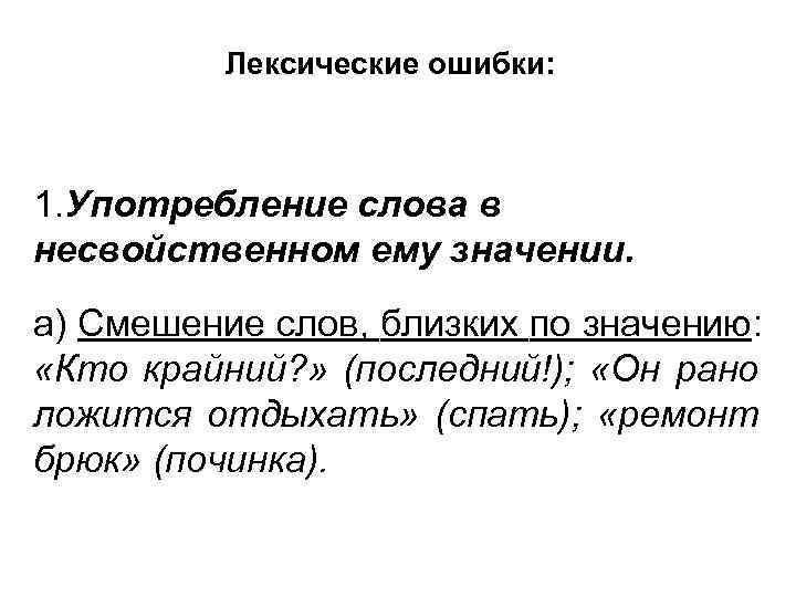 Лексические ошибки: 1. Употребление слова в несвойственном ему значении. а) Смешение