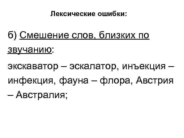 Лексические ошибки:  б) Смешение слов, близких по звучанию: экскаватор – эскалатор,