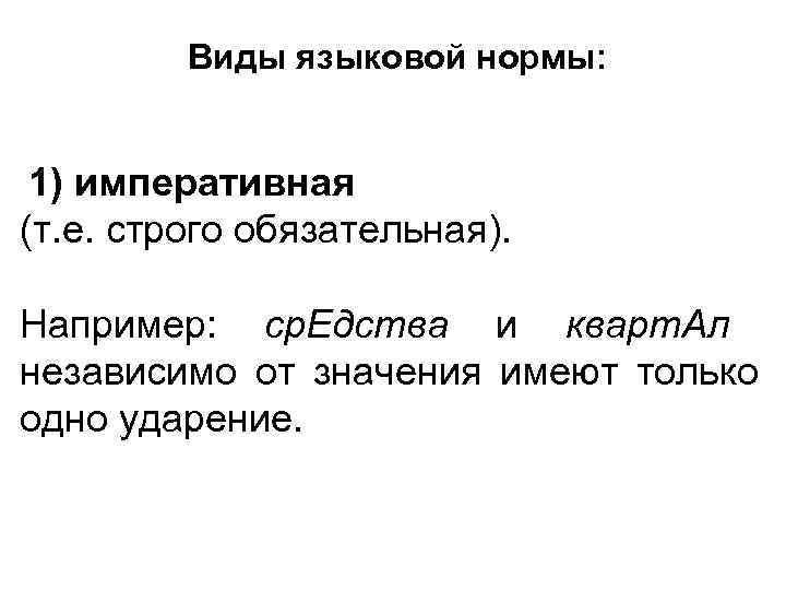 Виды языковой нормы: 1) императивная (т. е. строго обязательная).  Например: