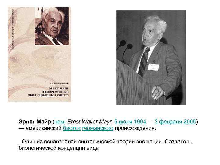 ernst mayr 2 page essay Essay two cause and effect in biology being a practicing biologist, i feel that i cannot attempt the kind of analysis of cause and effect in biological phenomena that a logician would undertake i would instead like to concentrate on the.