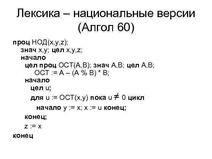 Лексика – национальные версии   (Алгол 60) проц НОД(x, y, z);