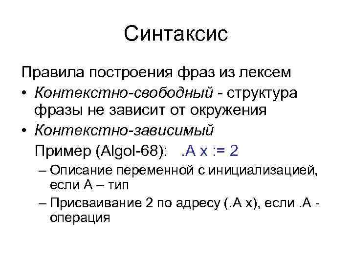 Синтаксис Правила построения фраз из лексем • Контекстно-свободный - структура