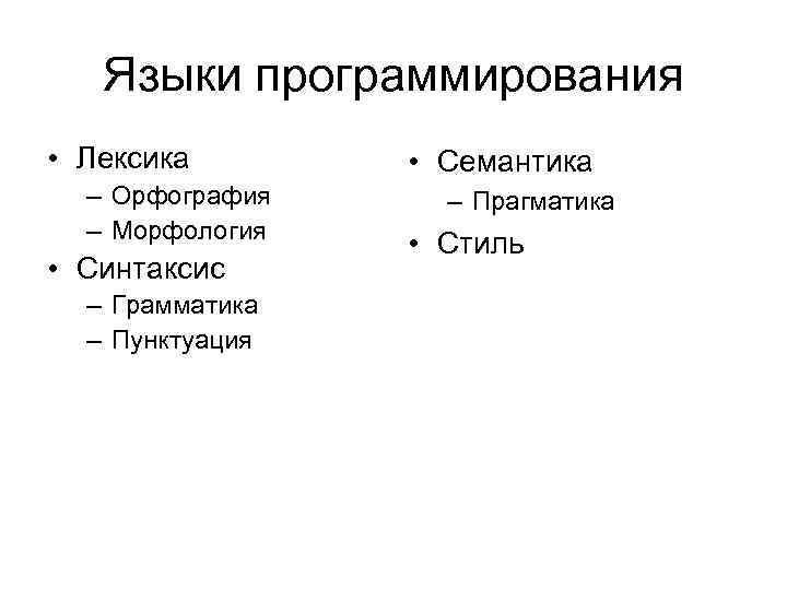 Языки программирования • Лексика   • Семантика  – Орфография –