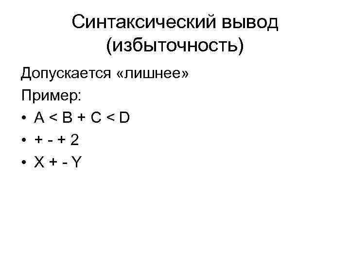Синтаксический вывод   (избыточность) Допускается «лишнее» Пример:  • A<B+C<D • +-+2