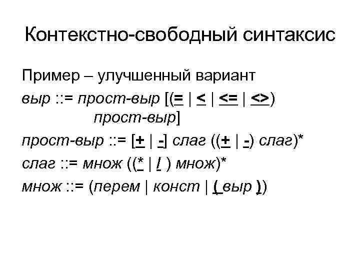 Контекстно-свободный синтаксис Пример – улучшенный вариант выр : : = прост-выр [(= | <=