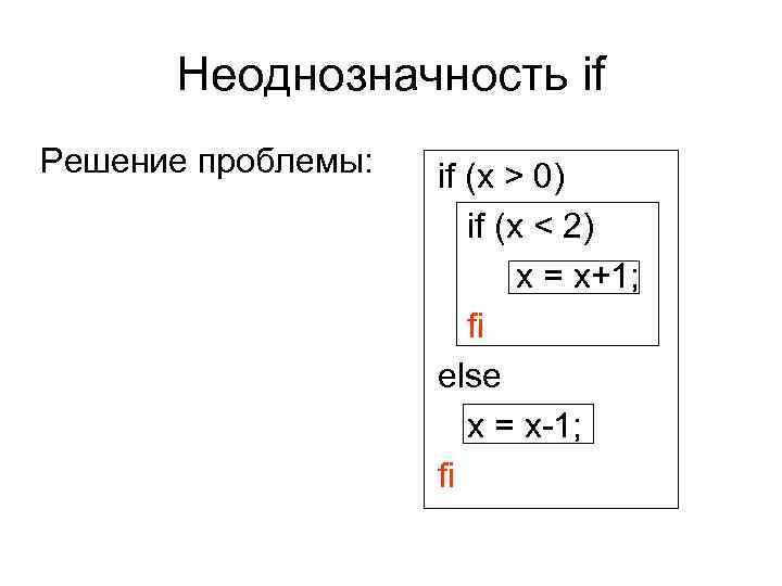 Неоднозначность if Решение проблемы:  if (x > 0)    if