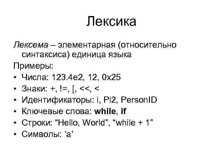Лексика Лексема – элементарная (относительно  синтаксиса) единица языка Примеры: