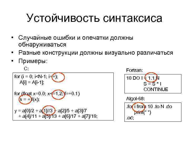 Устойчивость синтаксиса • Случайные ошибки и опечатки должны  обнаруживаться • Разные конструкции