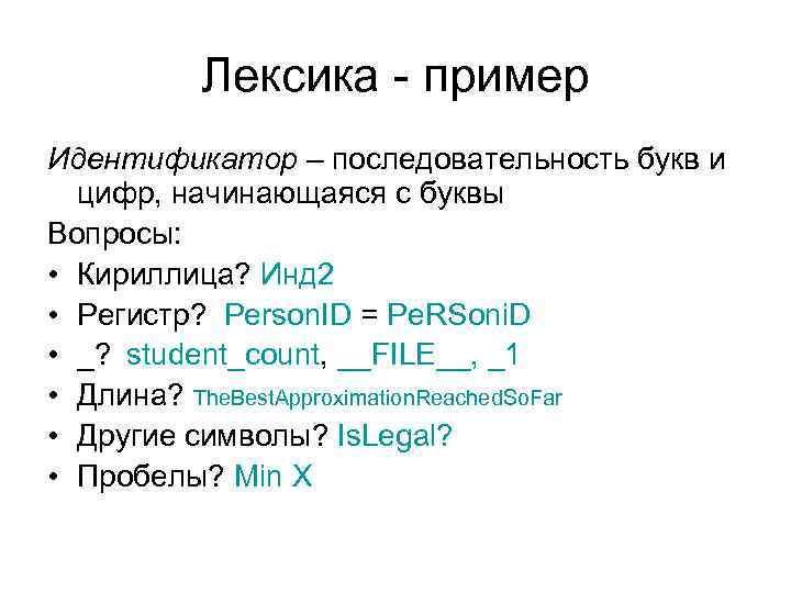 Лексика - пример Идентификатор – последовательность букв и  цифр, начинающаяся